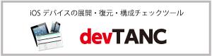 banner_devTANC