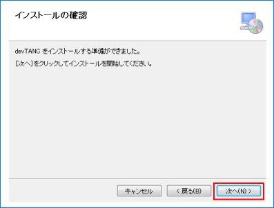 Installer-3