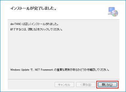 Installer-4