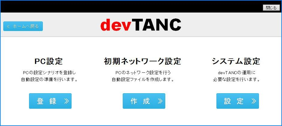 devTANC(Windows版)ホーム画面
