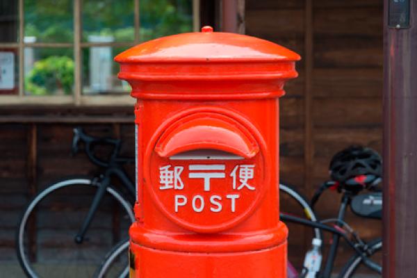 郵便局を装う迷惑メールにご注意を!