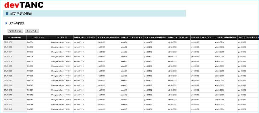 devTANC(Windows版)シナリオのインポート画面
