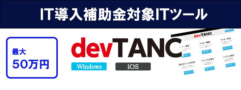 IT補助金対象ツール「devTANC」