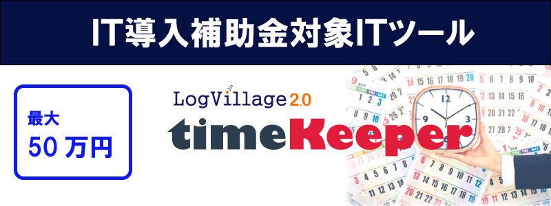 LogVillage2.0 timeKeeper IT補助金対象ITツール